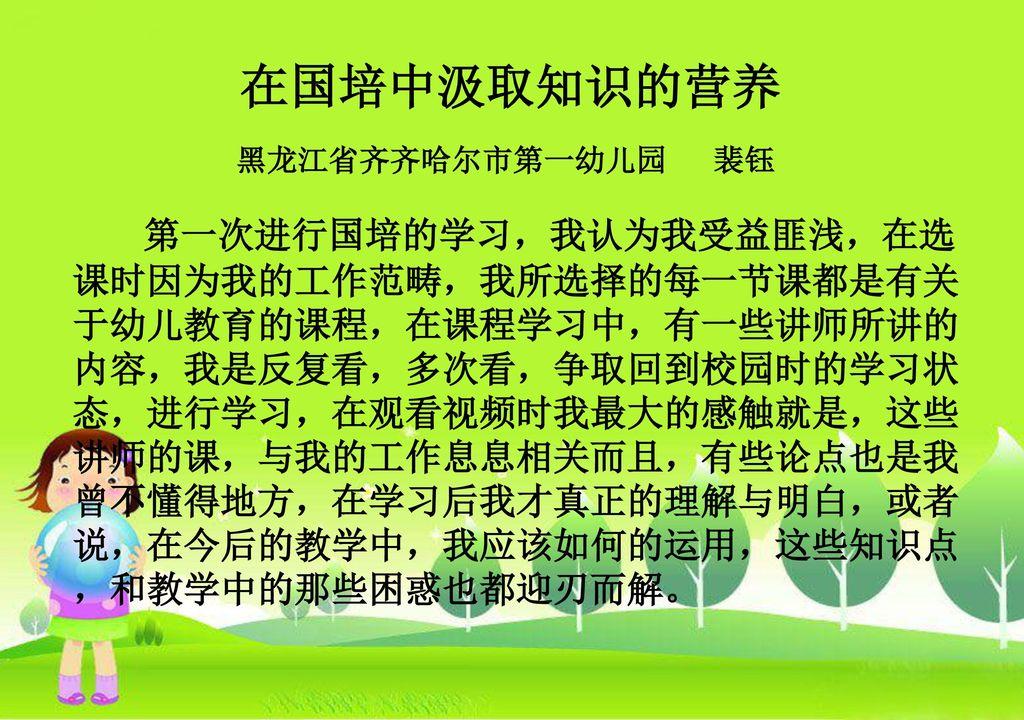 在国培中汲取知识的营养 黑龙江省齐齐哈尔市第一幼儿园 裴钰.