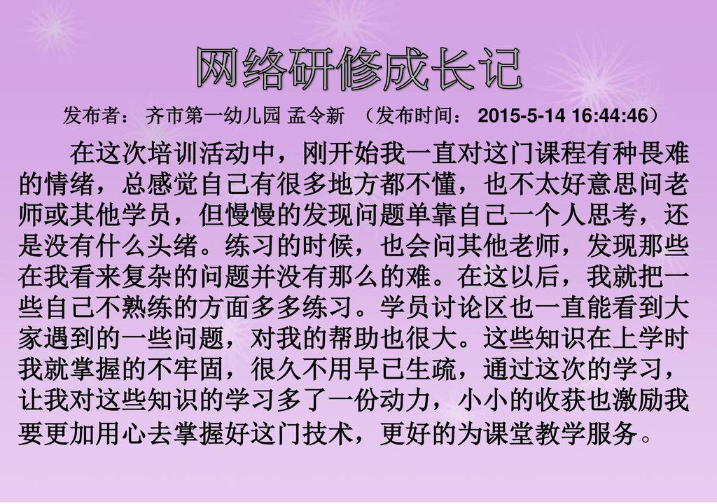 网络研修成长记 发布者: 齐市第一幼儿园 孟令新 (发布时间: 2015-5-14 16:44:46)