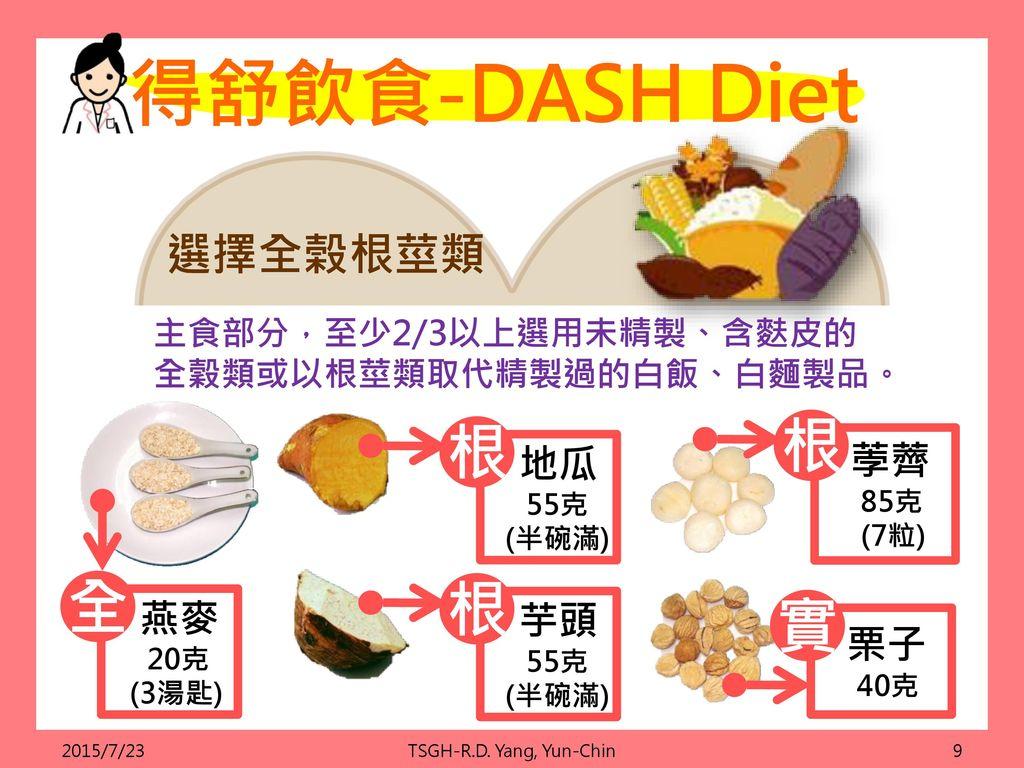 得舒飲食-DASH Diet 根 根 全 根 實 選擇全榖根莖類 荸薺 地瓜 燕麥 芋頭 栗子