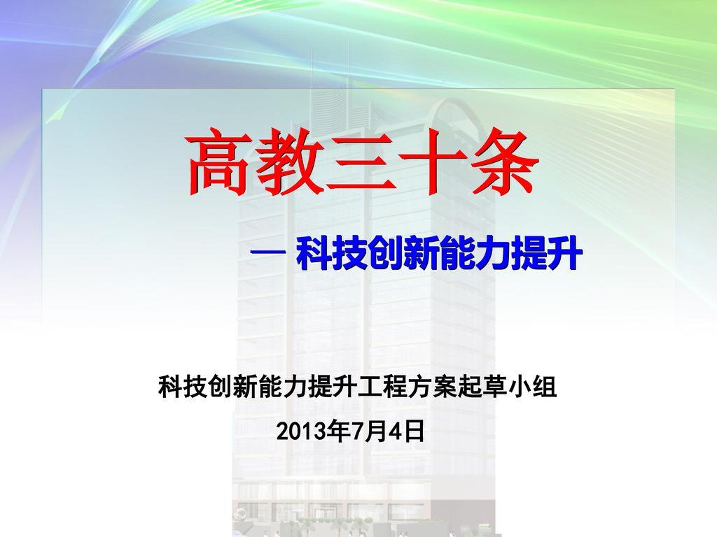 高教三十条 — 科技创新能力提升 科技创新能力提升工程方案起草小组 2013年7月4日