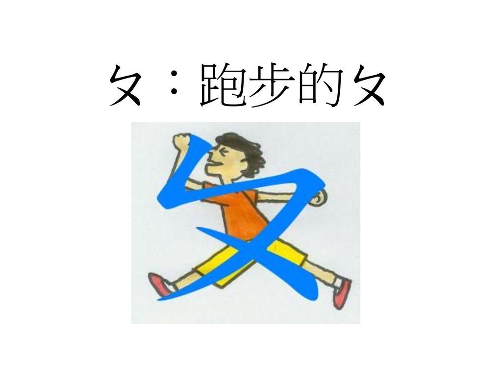 ㄆ:跑步的ㄆ