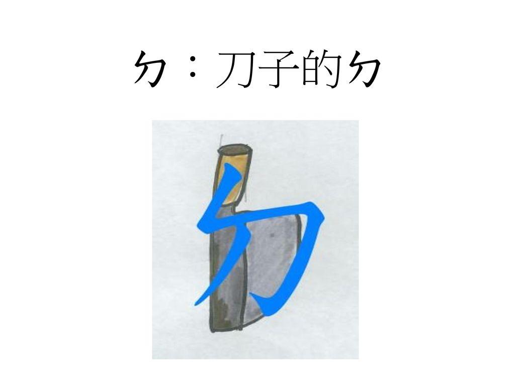 ㄉ:刀子的ㄉ