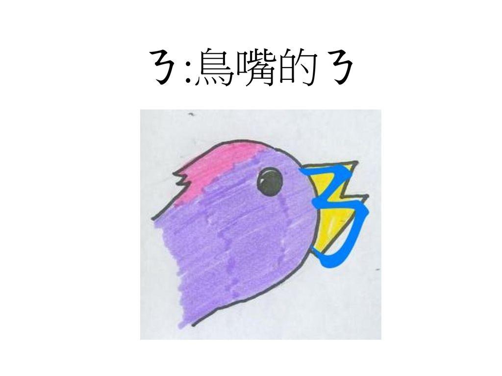 ㄋ:鳥嘴的ㄋ