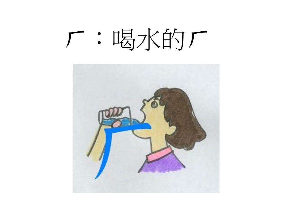 ㄏ:喝水的ㄏ