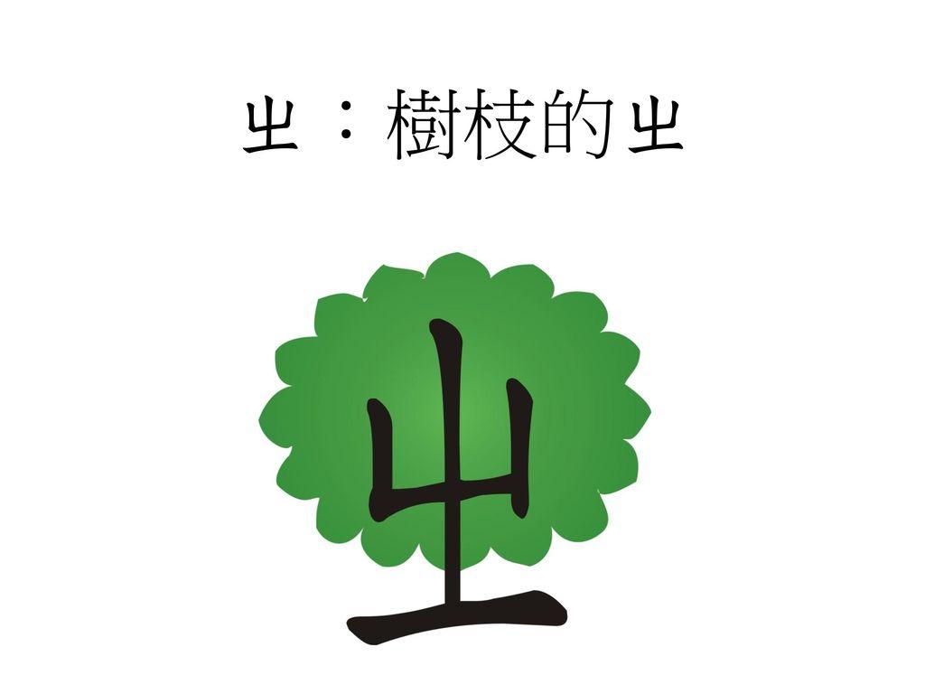 ㄓ:樹枝的ㄓ