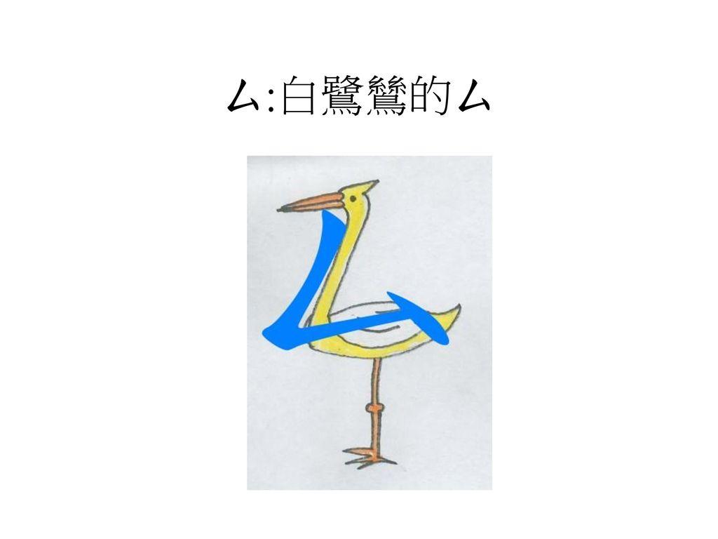 ㄙ:白鷺鷥的ㄙ