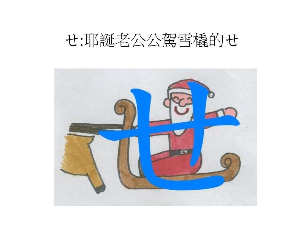 ㄝ:耶誕老公公駕雪橇的ㄝ