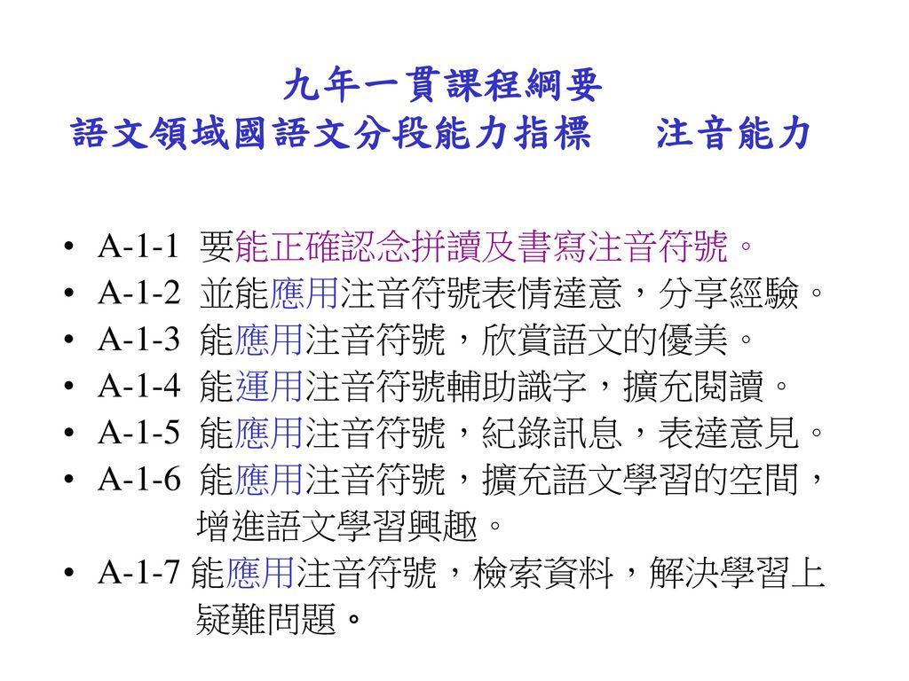 九年一貫課程綱要 語文領域國語文分段能力指標 注音能力