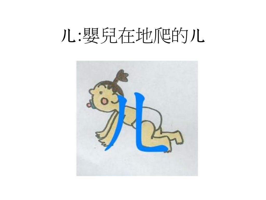 ㄦ:嬰兒在地爬的ㄦ