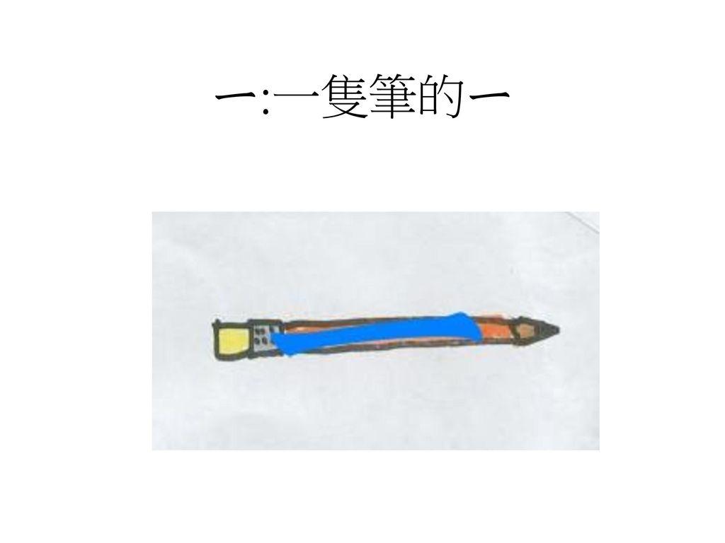 ㄧ:一隻筆的ㄧ