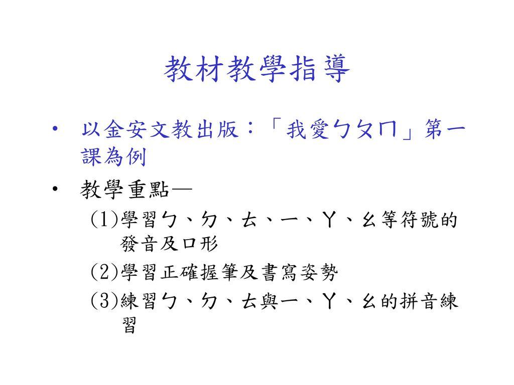 教材教學指導 以金安文教出版:「我愛ㄅㄆㄇ」第一課為例 教學重點— (1)學習ㄅ、ㄉ、ㄊ、ㄧ、ㄚ、ㄠ等符號的發音及口形