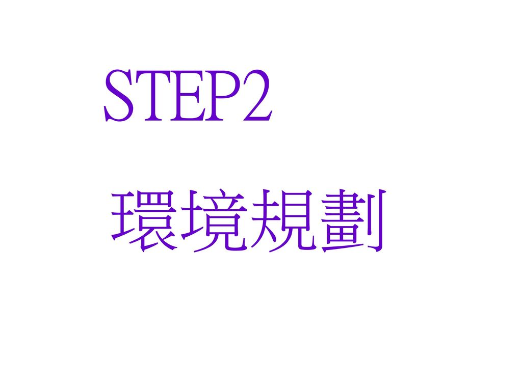 STEP2 環境規劃