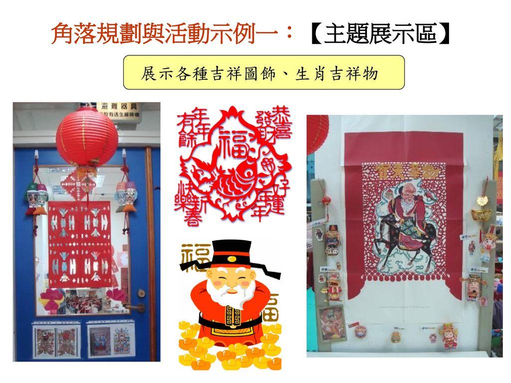 角落規劃與活動示例一:【主題展示區】 展示各種吉祥圖飾、生肖吉祥物