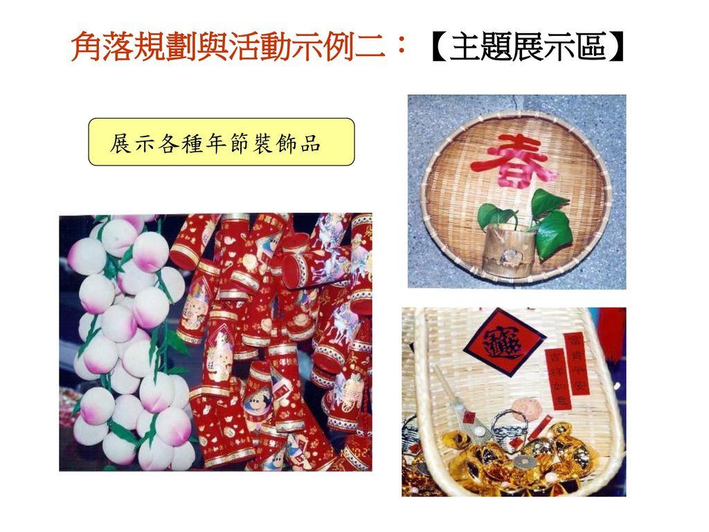 角落規劃與活動示例二:【主題展示區】 展示各種年節裝飾品
