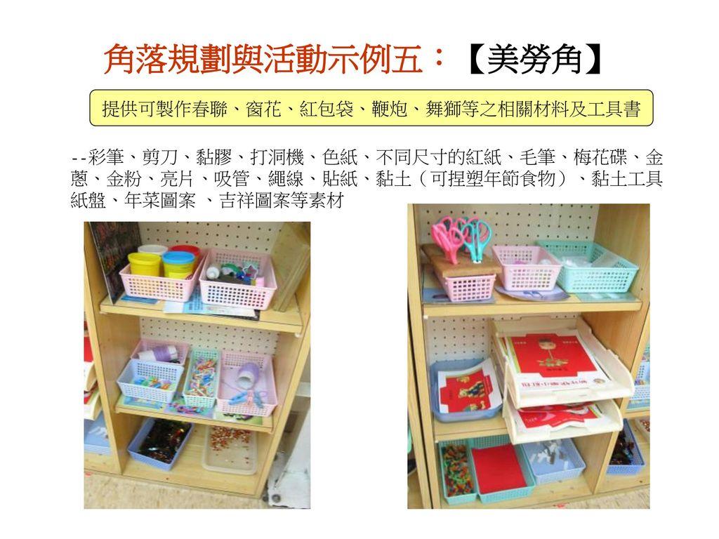 提供可製作春聯、窗花、紅包袋、鞭炮、舞獅等之相關材料及工具書