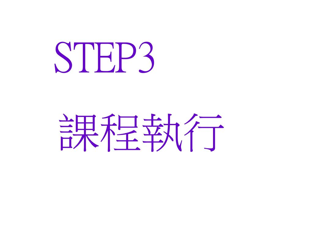 STEP3 課程執行