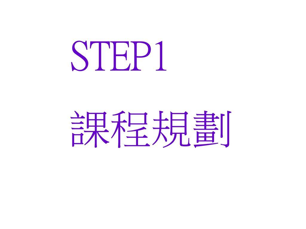 STEP1 課程規劃