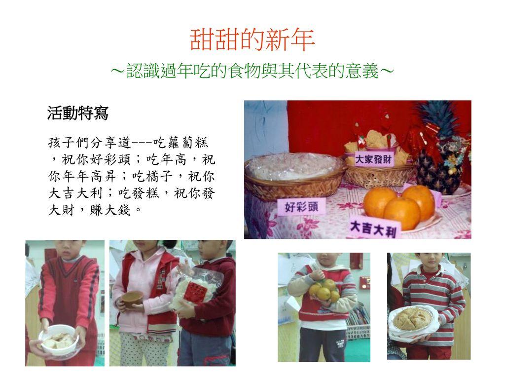 甜甜的新年 ~認識過年吃的食物與其代表的意義~
