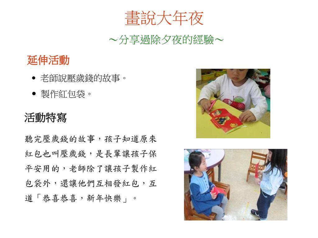 畫說大年夜 ~分享過除夕夜的經驗~ 延伸活動 活動特寫  製作紅包袋。