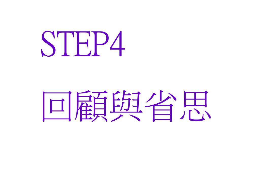 STEP4 回顧與省思