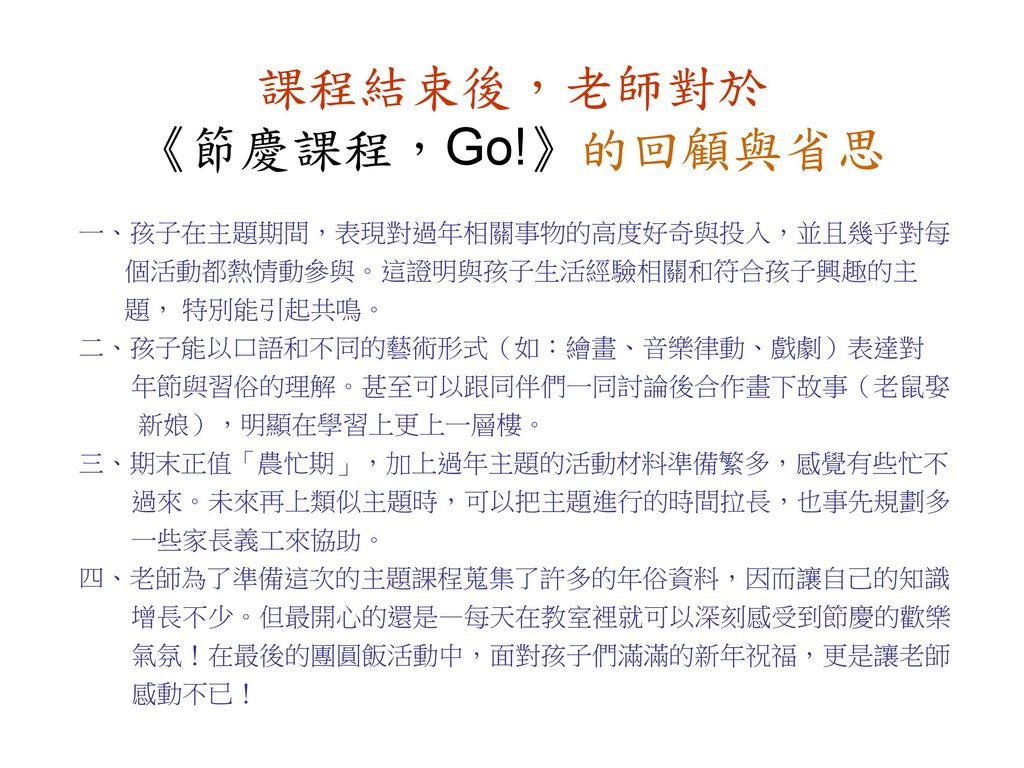 課程結束後,老師對於 《節慶課程,Go!》的回顧與省思