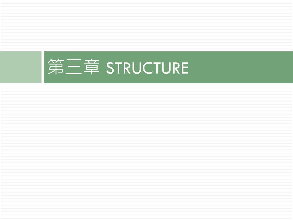 第三章 STRUCTURE