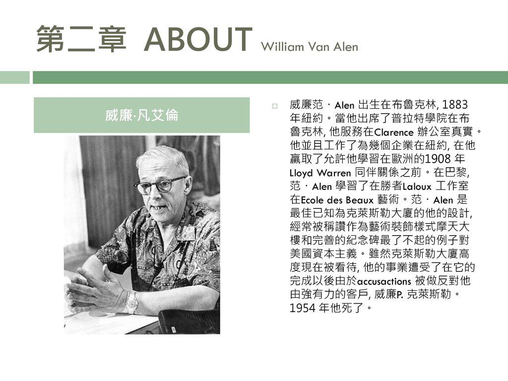 第二章 ABOUT William Van Alen