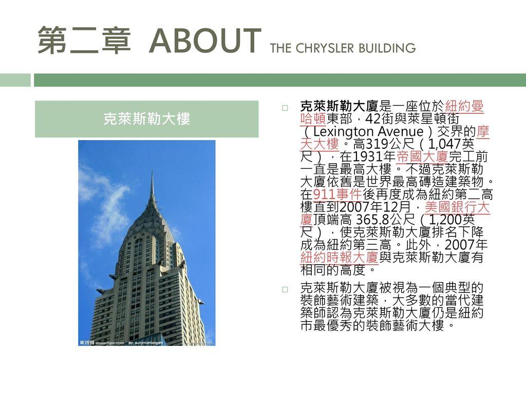 第二章 ABOUT THE CHRYSLER BUILDING