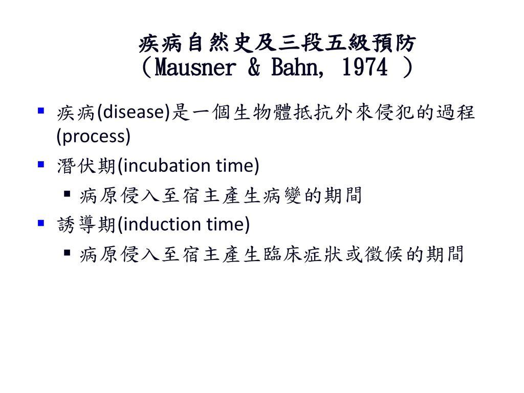 疾病自然史及三段五級預防 (Mausner & Bahn, 1974 )