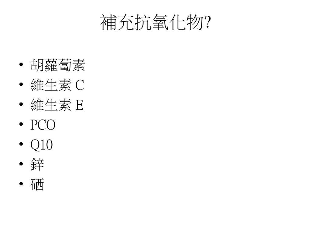 補充抗氧化物 胡蘿蔔素 維生素 C 維生素 E PCO Q10 鋅 硒