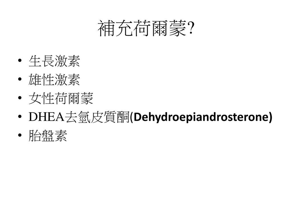 補充荷爾蒙 生長激素 雄性激素 女性荷爾蒙 DHEA去氫皮質酮(Dehydroepiandrosterone) 胎盤素