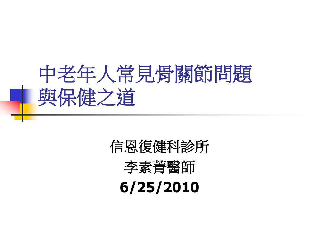 中老年人常見骨關節問題 與保健之道 信恩復健科診所 李素菁醫師 6/25/2010