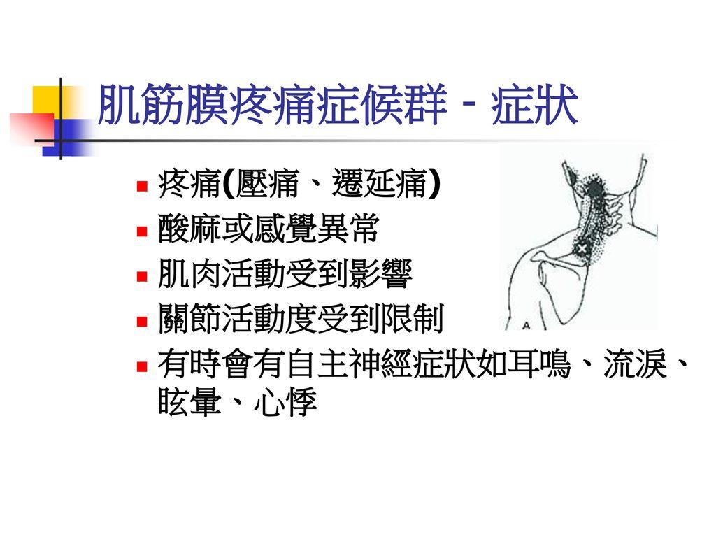 肌筋膜疼痛症候群 - 症狀 疼痛(壓痛、遷延痛) 酸麻或感覺異常 肌肉活動受到影響 關節活動度受到限制