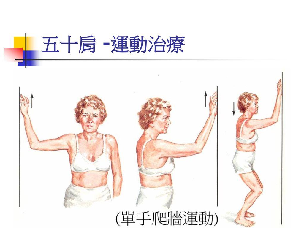 五十肩 -運動治療