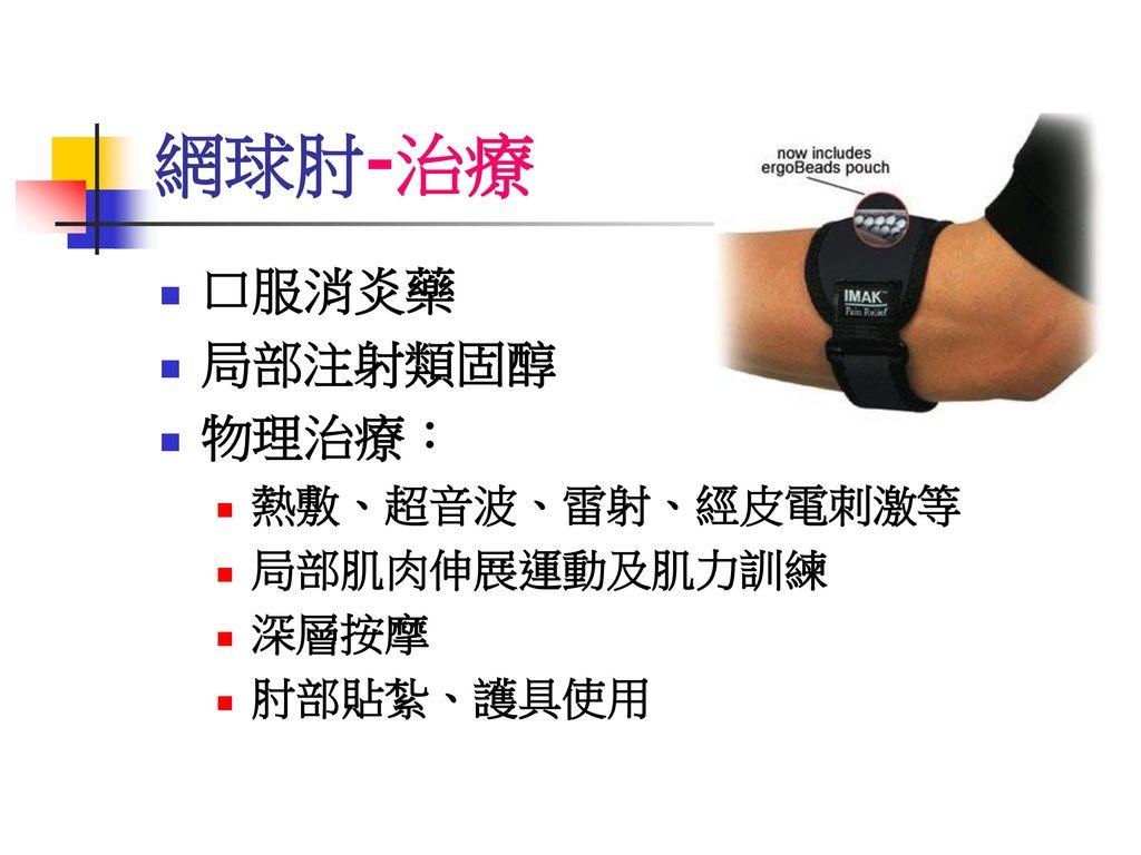 網球肘-治療 口服消炎藥 局部注射類固醇 物理治療: 熱敷、超音波、雷射、經皮電刺激等 局部肌肉伸展運動及肌力訓練 深層按摩