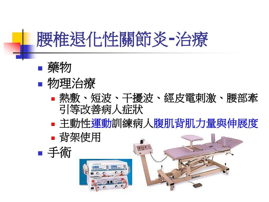 腰椎退化性關節炎-治療 藥物 物理治療 手術 熱敷、短波、干擾波、經皮電刺激、腰部牽 引等改善病人症狀