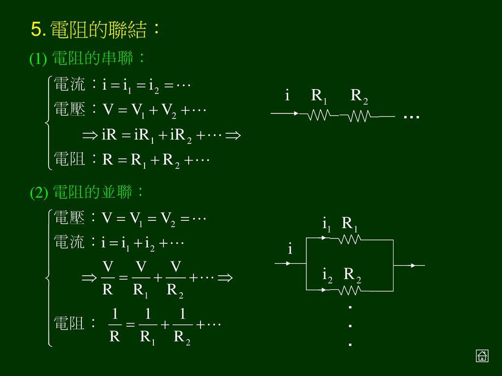 例題:一蓄電池的內電阻為 0.5 歐姆,外接一電阻 10 歐姆放電時其電流為 2.0 安培,在相同電流下充電時,蓄電池的端電壓為幾伏特?