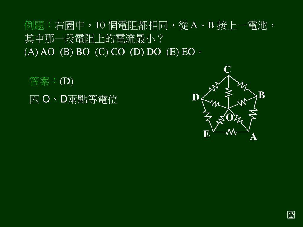 例題:圖一中(T)及(R)代表線路單元(T)及(R)的