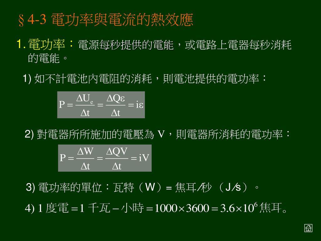 例題:右圖中,10 個電阻都相同,從 A、B 接上一電池,其中那一段電阻上的電流最小?