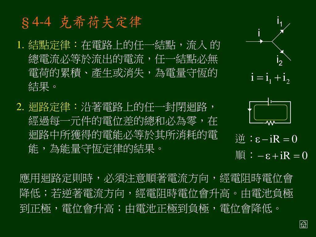 例題:右圖電路中,電阻器的電阻為 8Ω,電池的電動勢為 12V,無內電阻,電動機 M的端電壓為 4V,內電阻為 2Ω,則電動機輸出的機械功率為若干瓦特?