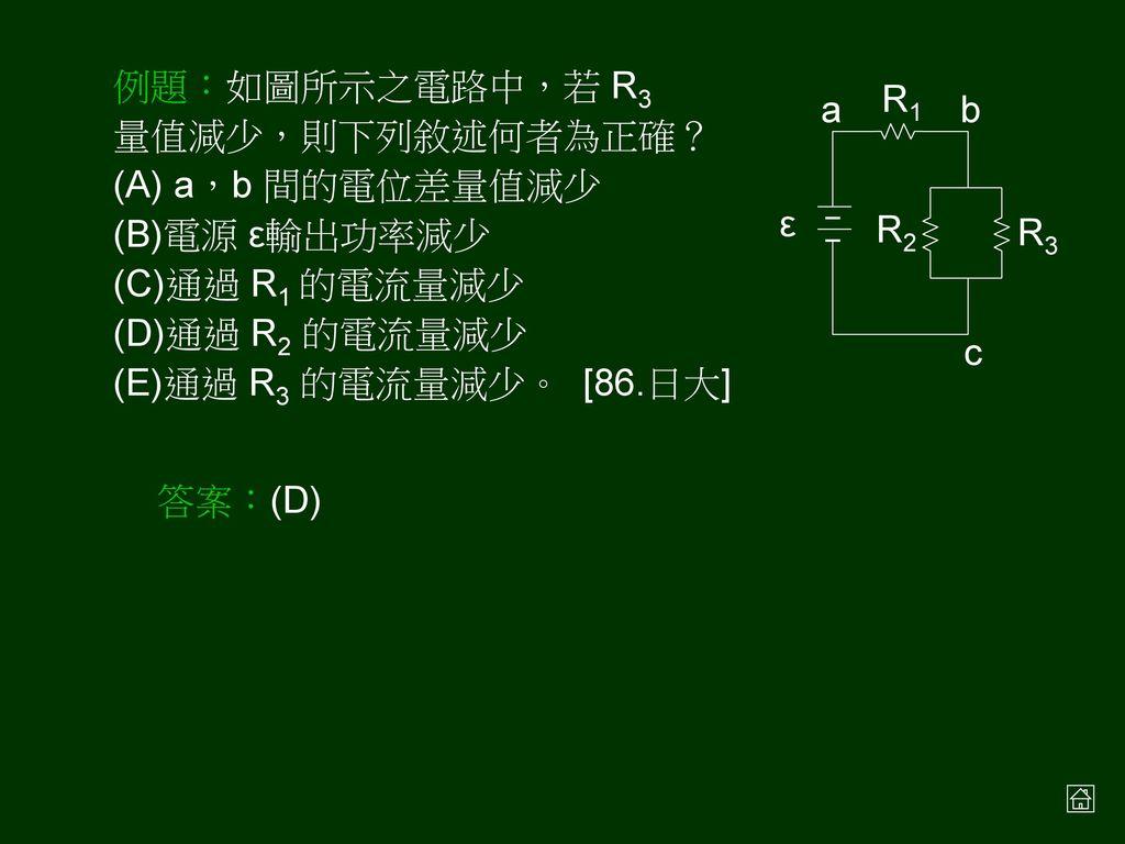 6V 9V 2Ω 1Ω 4Ω a b 例題:如右圖的電路,試求 (1)流經各電阻的電流 (2) a、 b 兩點間的電位差