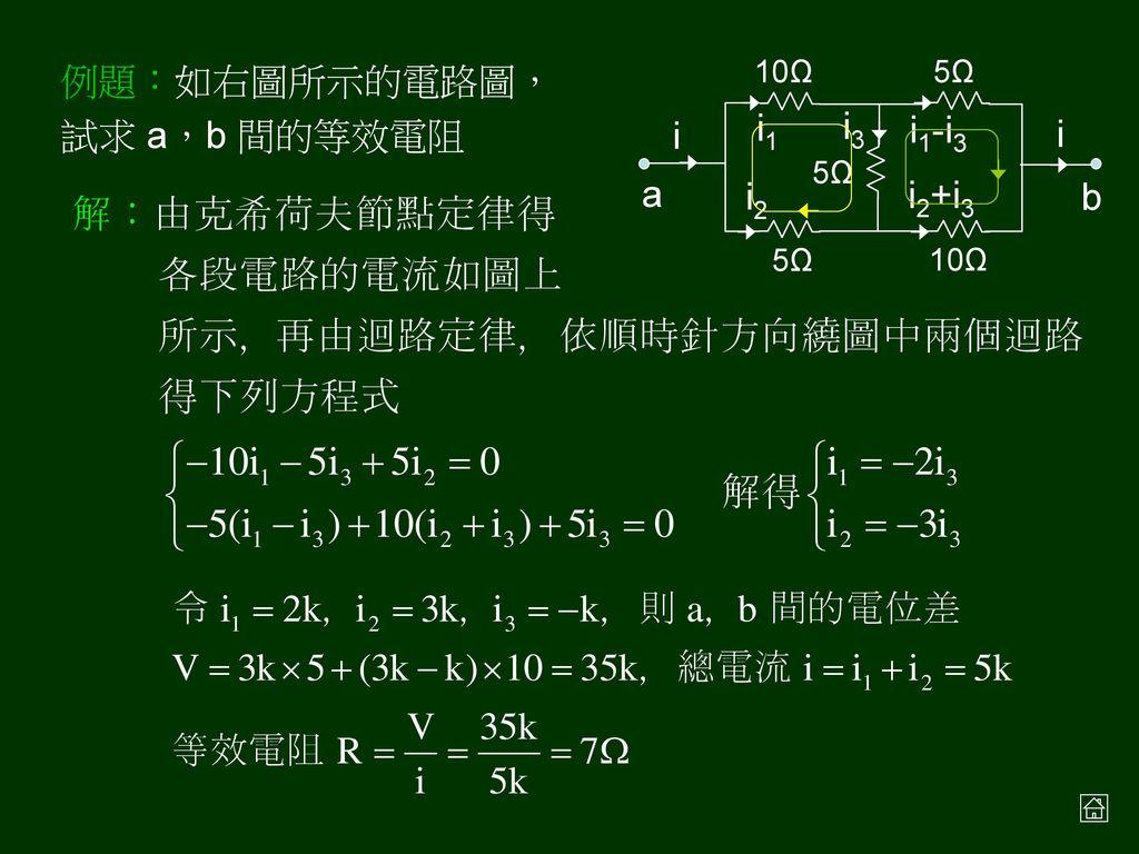 例題:如圖所示之電路中,若 R3 量值減少,則下列敘述何者為正確? (A) a,b 間的電位差量值減少. (B)電源 ε輸出功率減少. (C)通過 R1 的電流量減少. (D)通過 R2 的電流量減少.