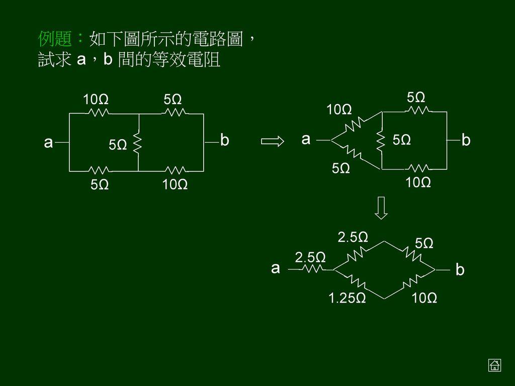 Y-Δ電路的等效代換: 1 2 3 R1 R2 R3 1 2 3 R12 R13 R23