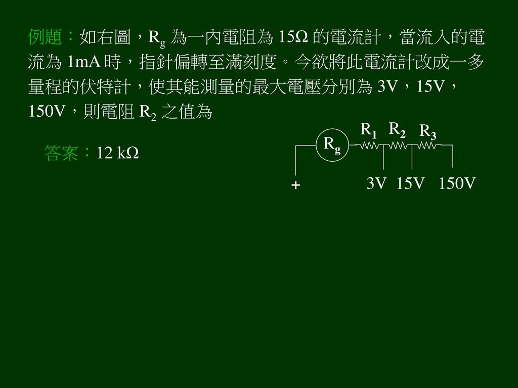 例題:電流計的可動線圈電阻為 40歐姆,滿額的電流讀數為 20毫安培,將它改裝為二量程 1 安培及 5 安培的電流計(指針指在該接頭,其最大測量範圍即為該電流),如圖所示,則兩電阻 R1及R2 各約為若干歐姆?