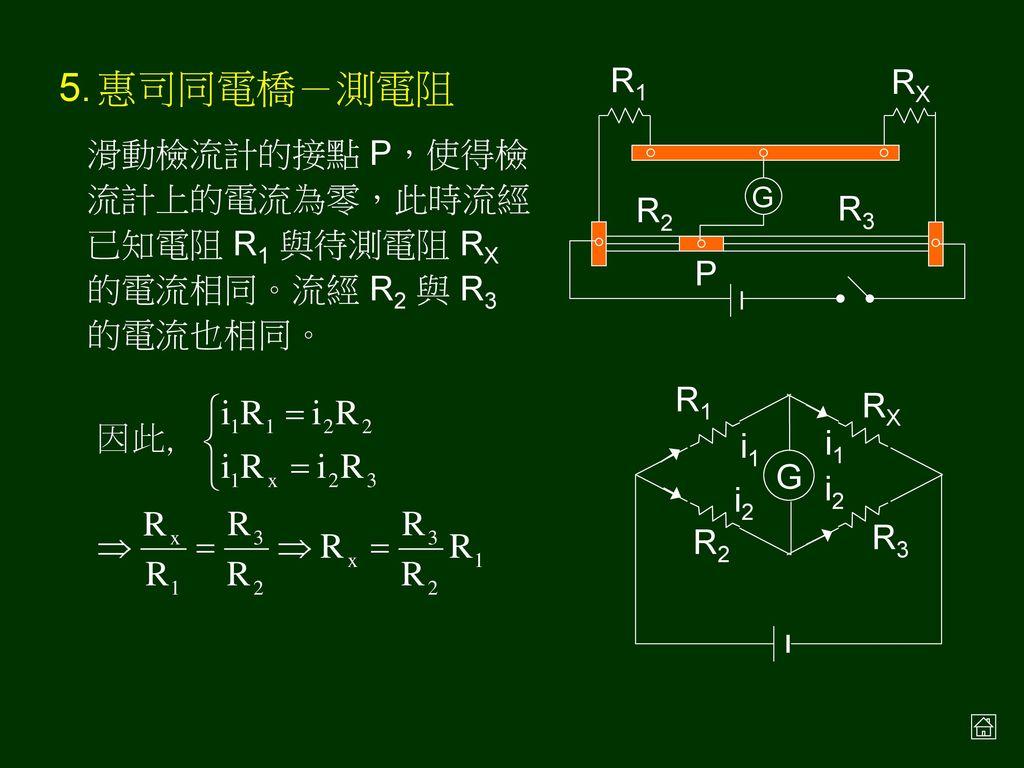 例題:如右圖,Rg 為一內電阻為 15Ω 的電流計,當流入的電流為 1mA 時,指針偏轉至滿刻度。今欲將此電流計改成一多量程的伏特計,使其能測量的最大電壓分別為 3V,15V,150V,則電阻 R2 之值為