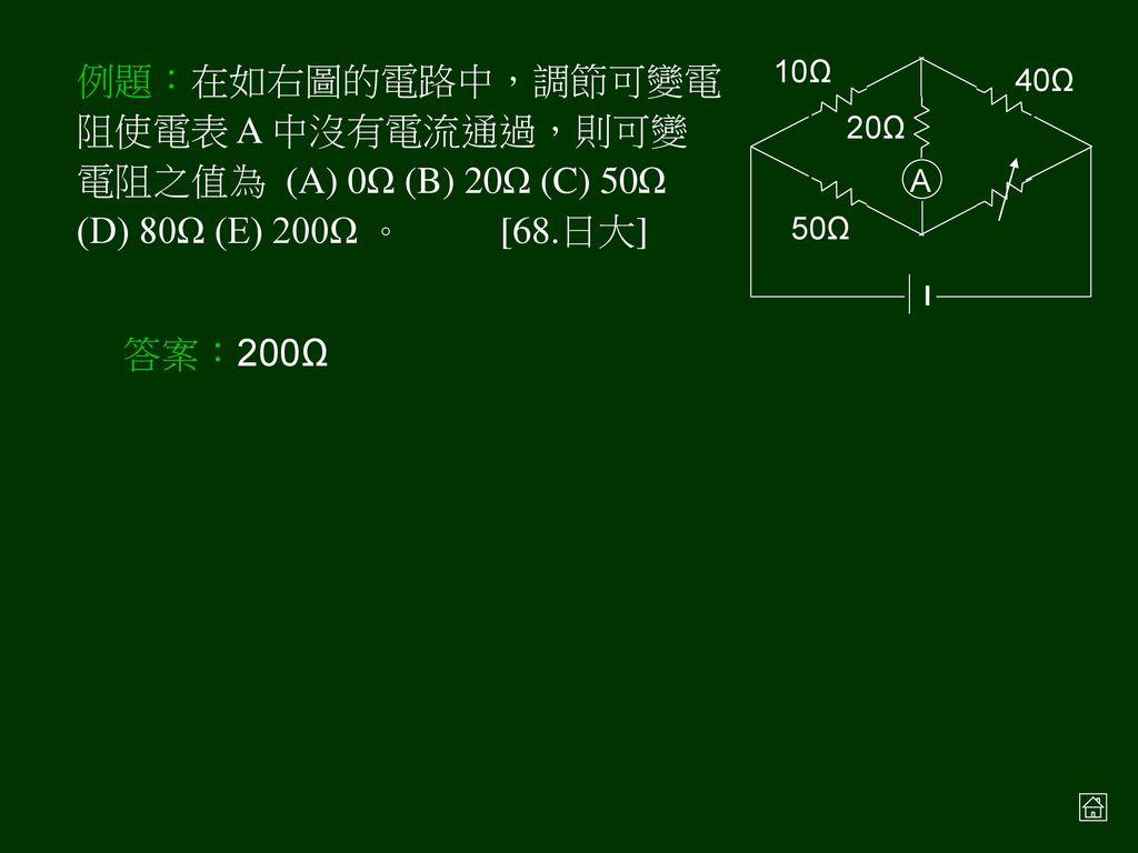 惠司同電橋-測電阻 G. R1. RX. R2. R3. P. 滑動檢流計的接點 P,使得檢流計上的電流為零,此時流經已知電阻 R1 與待測電阻 RX 的電流相同。流經 R2 與 R3 的電流也相同。