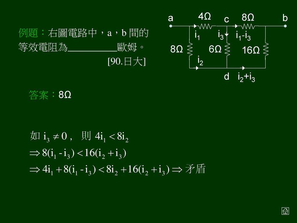 例題:在如右圖的電路中,調節可變電阻使電表 A 中沒有電流通過,則可變電阻之值為 (A) 0Ω (B) 20Ω (C) 50Ω
