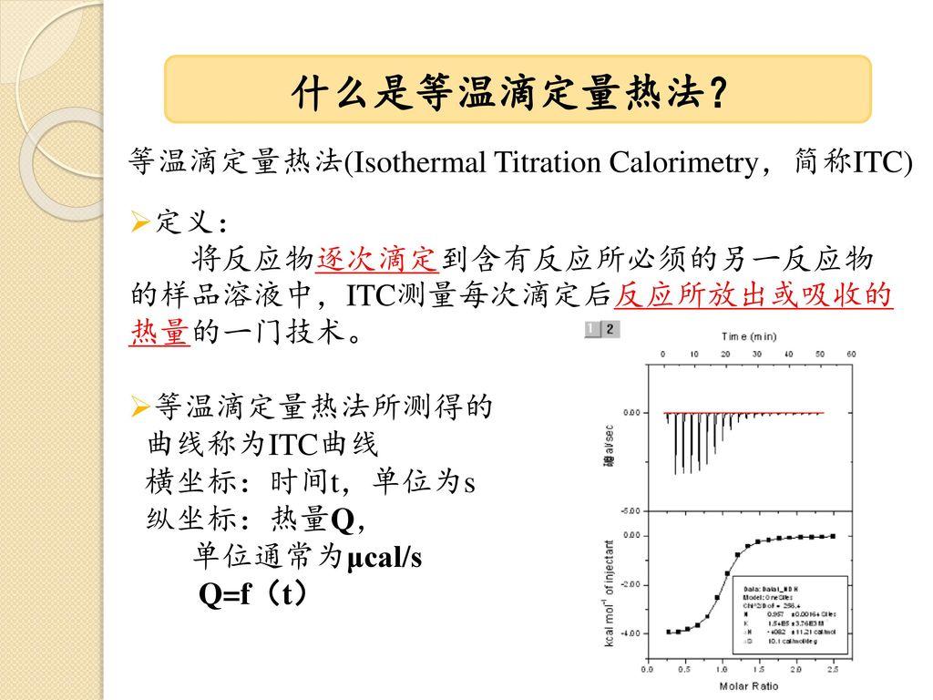 等温滴定量热法(Isothermal Titration Calorimetry,简称ITC)