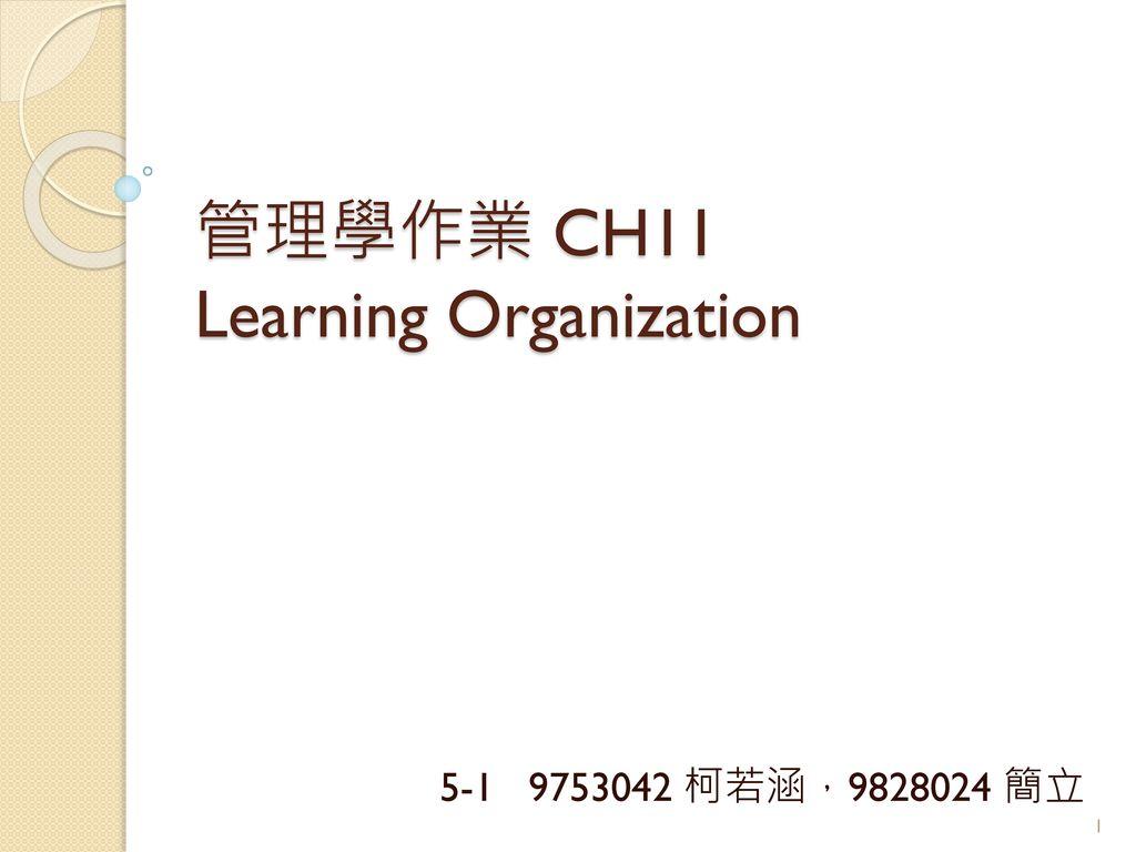 管理學作業 CH11 Learning Organization