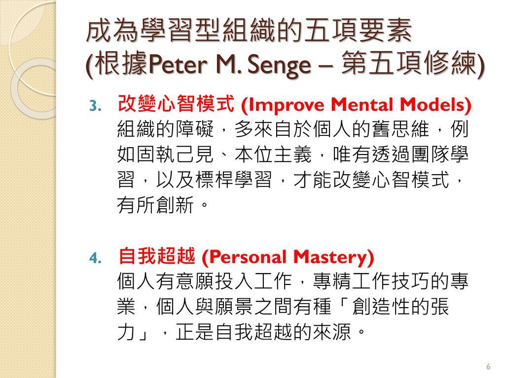 成為學習型組織的五項要素 (根據Peter M. Senge – 第五項修練)